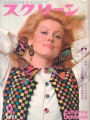CATHERINE DENEUVE Screen (11/71) JAPAN Magazine