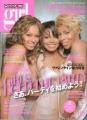 BEYONCE Woofin` Girl (3/06) JAPAN Magazine