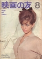 CLAUDIA CARDINALE Eiga No Tomo (8/65) JAPAN Magazine