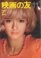 SYLVIE VARTAN Eiga No Tomo (11/65) JAPAN Magazine