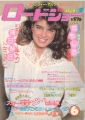 BROOKE SHIELDS Roadshow (6/83) JAPAN Magazine