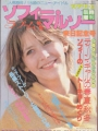 SOPHIE MARCEAU Screen Special Sophie Marceau In Japan JAPAN Picture Book