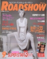 CHARLIZE THERON Roadshow (9/00) JAPAN Magazine
