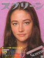 OLIVIA HUSSEY Screen (2/77) JAPAN Magazine