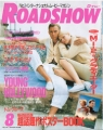 JUDE LAW Roadshow (8/00) JAPAN Magazine