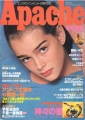 BROOKE SHIELDS Apache (1/8/78) JAPAN Magazine
