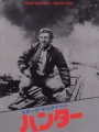 HUNTER Original JAPAN Movie Program  STEVE MCQUEEN