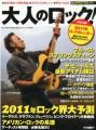 BRUCE SPRINGSTEEN Otona No Rock (Adults' Rock) (Winter/2011) JAPAN Magazine