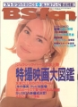 SHARON STONE BS Fan (8/93) JAPAN Magazine