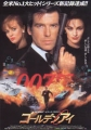 JAMES BOND 007 GoldenEye JAPAN Promo Movie Flyer (B)