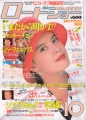 PHOEBE CATES Roadshow (10/89) JAPAN Magazine