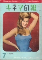 ANN-MARGRET KineJun (7/62) JAPAN Magazine