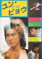 YUEN BIAO Deluxe Color Cine Album JAPAN Picture Book