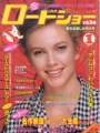 DIANE LANE Roadshow (1/85) JAPAN Magazine