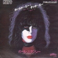 PAUL STANLEY Hold Me Touch Me JAPAN 7