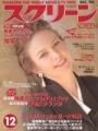 DIANE LANE Screen (12/90) JAPAN Magazine