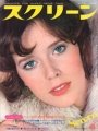 SYLVIA KRISTEL Screen (4/76) JAPAN Magazine