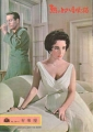ELIZABETH TAYLOR Cat On A Hot Tin Roof JAPAN Movie Program