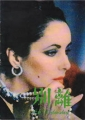 ELIZABETH TAYLOR Ash Wednesday JAPAN Movie Program