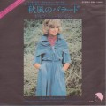 OLIVIA NEWTON-JOHN Something Better To Do JAPAN 7