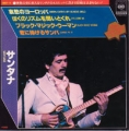 SANTANA Europa JAPAN 7