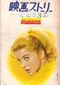ANN-MARGRET Eiga Story (3/64) JAPAN Magazine