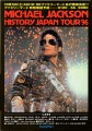 MICHAEL JACKSON 1996 History Japan Tour JAPAN Flyer