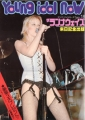 THE RUNAWAYS Young Idol Now (Vol.18) JAPAN Picture Book