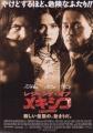 ONCE UPON A TIME IN MEXICO JAPAN Promo Movie Flyer JOHNNY DEPP ANTONIO BANDERAS