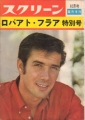ROBERT FULLER Screen (10/61) Special Issue JAPAN Magazine