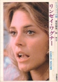LINDSAY WAGNER Cine Album JAPAN Picture Book