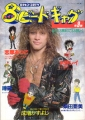 BON JOVI 8 Beat Gag (#9) JAPAN Magazine