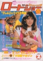 PHOEBE CATES Roadshow (2/85) JAPAN Magazine