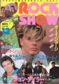 DURAN DURAN Rock Show (12/83) JAPAN Magazine