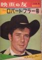 ROBERT FULLER Eiga No Tomo (7/61) Special Issue JAPAN Magazine