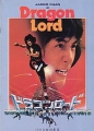 JACKIE CHAN Dragon Lord JAPAN Movie Program
