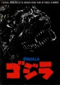 GODZILLA Original JAPAN Movie Program (1985)