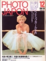 MARILYN MONROE Photo Japan (12/85) JAPAN Magazine