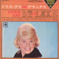 DORIS DAY Mini Deluxe JAPAN 7