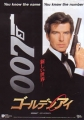 JAMES BOND 007 GoldenEye JAPAN Promo Movie Flyer (A)