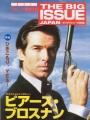 JAMES BOND 007 The Big Issue Japan (9/15/04) JAPAN Magazine PIERCE BROSNAN