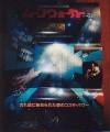 MICHAEL JACKSON Moonwalker JAPAN Movie Poster (collage)