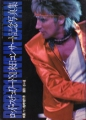 ROD STEWART 1981 JAPAN Concert Picture Book