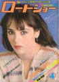 ISABELLE ADJANI Roadshow (4/77) JAPAN Magazine