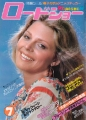LINDSAY WAGNER Roadshow (7/78) JAPAN Magazine