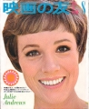 JULIE ANDREWS Eiga No Tomo (8/67) JAPAN Magazine