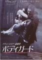 WHITNEY HOUSTON The Bodyguard JAPAN Movie Press Sheet