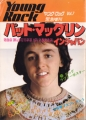 PAT McGLYNN Young Rock JAPAN Picture Book w/Big Poster