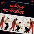 WHAM Young Guns JAPAN 7