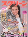 JENNIFER CONNELLY Screen (4/86) JAPAN Magazine
